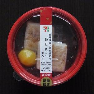 【北海道産小豆を味わうおしるこ(栗入り)】(セブンイレブン)の画像