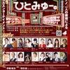 毎月ロングラン公演 一人芝居ミュージカル短編集「ひとみゅー」@本町イサオビル【大阪】の画像