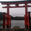 箱根パワースポットツアーの画像
