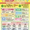 本日より開催!! フジ健康フェスタinエミフルMASAKIの画像