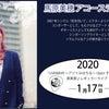2020年1月17日(金) 馬原美穂アコースティックライブの画像