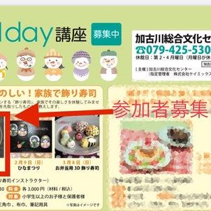 【急募】加古川総合文化センターで飾り寿司レッスンの画像
