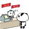 まさかの100万円超え?!付与された楽天ポイントの総額を公開♡の画像