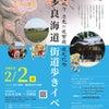 多良海道 街道歩きイベントのお知らせの画像