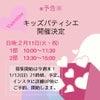 2月キッズパティシエ開催します!【金沢市レンタルスペース】の画像