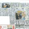 松江センターアゼリアの安全祈願祭が新聞報道されましたの画像