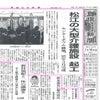 松江センターアゼリアの安全祈願祭の記事が掲載されましたの画像