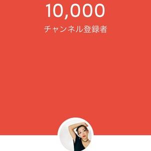 YouTube登録者数1万人!ありがとうございます!の画像