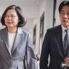 ☆台湾総統選挙2020☆の画像