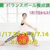 1/17〜バランスボールインストラクター養成講座スタート!の画像