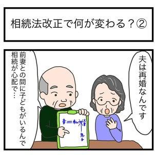 vol.423「相続法改正で何が変わる?②~配偶者居住権~」の画像