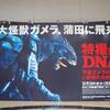 「 『特撮のDNA展』に行って来ました」by suzukyoの画像
