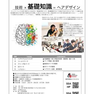 2020年 有本塾札幌校受講生募集の画像