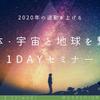 【イベント情報 / 2020.2.12】魂と体・宇宙と地球を繋げる1Dayセミナーの画像