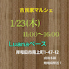 明日は2020年初出展イベント♪の画像
