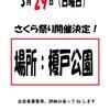 【 第4回東川口さくら祭り 】の画像