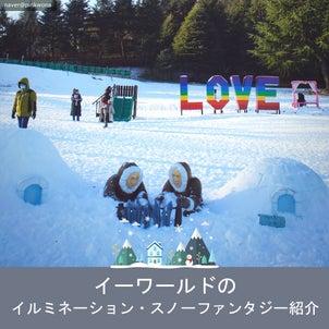 イーワールドのイルミネーション・スノーファンタジー紹介の画像