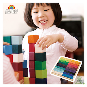 【色彩感覚アップ!】グラデーションがきれいな立方体の積み木♪にじのキューブ・大 100ピースの画像