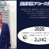 2/14(金) 馬原美穂アコースティックライブ(Live&Bar茶茶茶)の画像