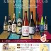 「鹿島・嬉野の日本酒と太良町の海の幸・山の幸を楽しむ会」を開催します。の画像