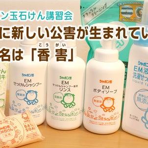 シャボン玉石けん講習会 日本に新しい公害が生まれています。その名は「香害」2020.3.17(火の画像