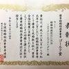 ★優秀結婚相談事業者 ゴールド賞★の画像