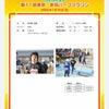 東京赤羽ハーフマラソンの画像