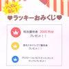 2月は銀座に来て得するおみくじキャンペーン!!の画像
