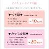 2月♥バレンタイン企画♥の画像