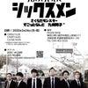 ユニットライブ「シックスメン」!!!の画像