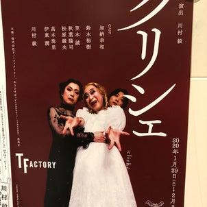 川村毅さんの舞台を観に行く。の画像