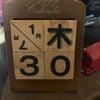漢字……の画像