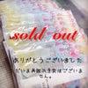 ご購入ありがとうございました!の画像