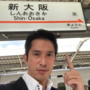 大阪でのお仕事終了!の画像