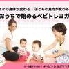 リニューアル♡ベビトレヨガママ向け講座〜おうちで始めるベビトレヨガ〜の画像