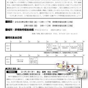 関西・近畿ブロック集会2020 in 滋賀のお知らせの画像