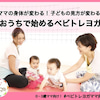 【新規募集】8/27 ベビトレヨガママ向け講座♡の画像