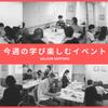 SALOON 札幌 今週のイベントスケジュールと星読みも動画で♪の画像