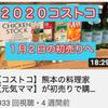 [もぐもぐクッキングレシピ]栄養満点!豆腐のピリ辛スープかけご飯の画像