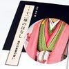 特別講演「宮廷装束と色彩」日本の伝統美の美しさと奥深さの画像