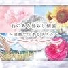 第13回 石のある暮らし個展~春分祭~ 3月8日(日)の画像