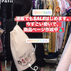 【渋谷販売会】通販でもSALEの画像