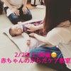 【2/29開催】赤ちゃんのからだケア教室の画像