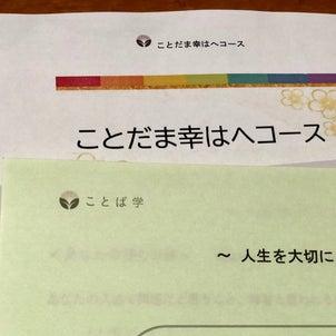 """""""ことだま幸はへコース""""の画像"""