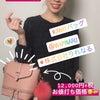 【渋谷販売会】2月「SALE」販売会、追加日程の画像