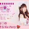 3/14 ふわきらTea Partyの詳細、発表です♡の画像