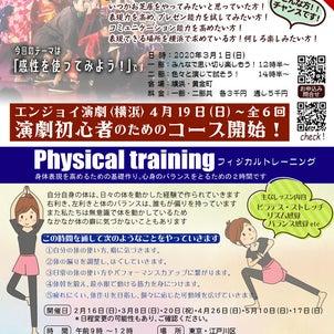 先ずは、横浜で演劇ワークショップがありますの画像