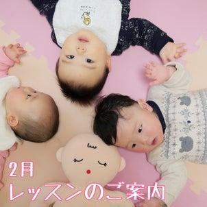 【募集】2/25(火)ベビーマッサージレッスン♡♡♡の画像