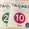 TAGAKIの効果!の画像