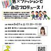 【開催中止のお知らせ】《中高生向け》3/21(土) カラー講座の画像